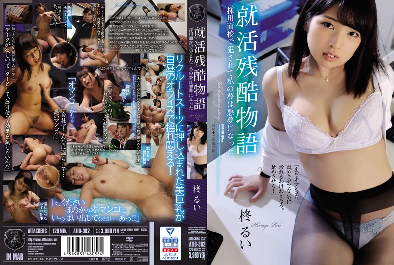 ATID-382 A Cruel Story Of Job-Hunting I Got Fucked At My Hiring Interview, And That's How My Dream Turned Into A Nightmare Rui Hiiragi