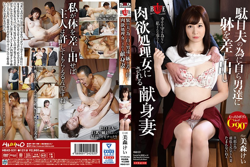 HBAD-531 A Devoted Wife Who Offers Up Her Own Body To Men Looking To Relieve Their Sexual Desires, All For The Sake Of Her Deadbeat Husband Kei Mimori