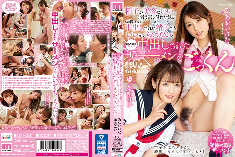 MIAA-250 Sister Who Believed That Sperm Was Good For Beauty Could Be A Sperm Cum Shot By Her Sister, So She Could Beg And Ask For Cumshot Cum Cum On Yui Nagase Yuina Aoi