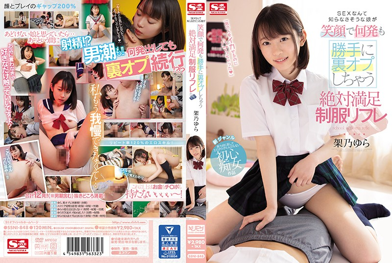 SSNI-848 This Girl Doesn't Look She Knows Anything About Sex But She'll Service You With A Smile And Give You All Sorts Of Secret Optional Frills Without Asking For Permission In This Absolutely Satisfaction Guaranteed Uniform Reflexology Salon Yura Kano
