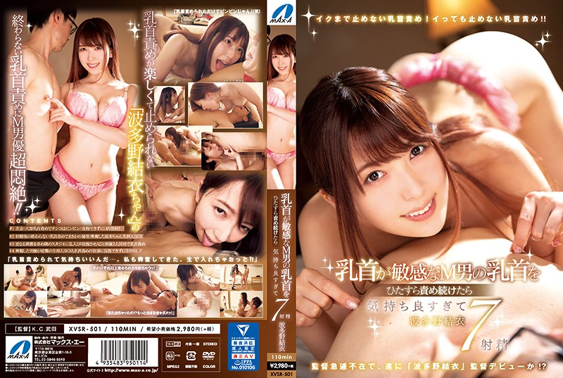 XVSR-501 A Guy With Extremely Sensitive Nipples Cums 7 Times While Getting His Nipples Played With! – Yui Hatano
